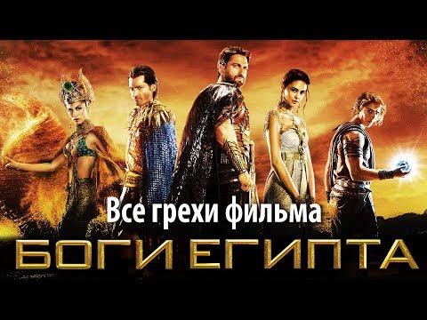 """Все грехи фильма """"Боги Египта"""""""