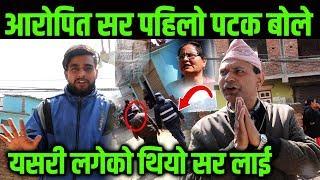 आरोप .. गोप्य अंगमा हात हाल्ने सर यिनै हुन,Himesh Neaupane New video