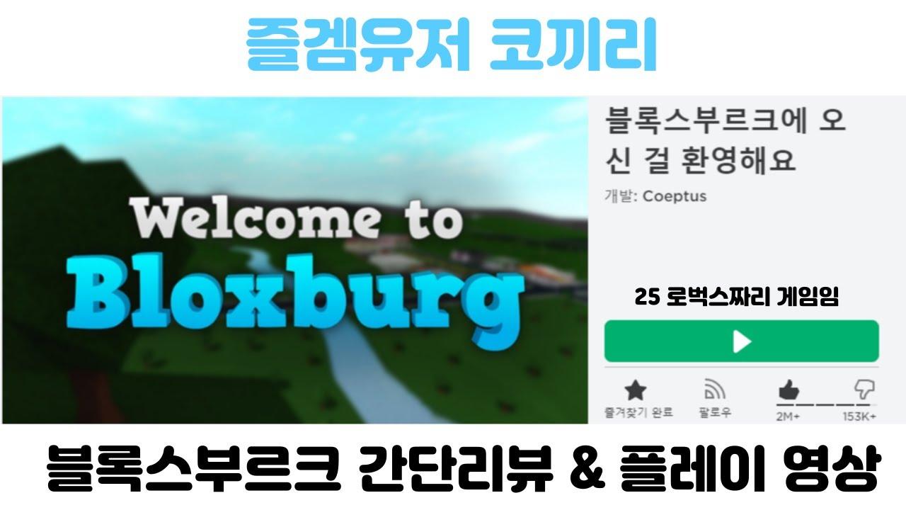 [로블록스 블록스부르크에 오신 걸 환영해요] 블록스버그 간단리뷰 & 플레이 영상! 25 로벅스를 사용한 보람이 있을까요? 영상에서 확인하세요!