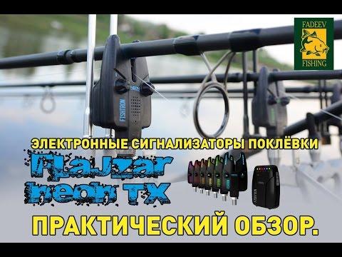 Электронные сигнализаторы поклевки Flajzar Fishtron Neon TX. Практический обзор.