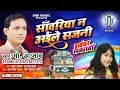 Sanwariya Na Aile Sajani | Md. Azad | Bhojpuri Superhit Song | Driver Sajanwa Mp3