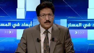 الدبلوماسية اليمنية..  بين ثنائية الفشل والفساد   مع علي صلاح في برنامج أبعاد في المسار