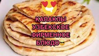 Вы точно НЕ ЗНАЛИ О ТАКОМ БЛЮДЕ Узбекская кухня таджикская кухня рецепты восточные вкусняшки дома