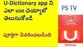 Know how to use U-Dictionary in full detailed || in telugu