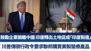 鼓勵企業撤離中國 印度釋出土地促成「印度製造」|川普傳頒行政令要求聯邦購買美製醫療產品|產業勁報【2020年5月5日】|新唐人亞太電