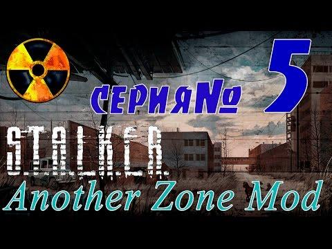 """stalker-another-zone-mod-#5-Кейс,-снорки,-""""Изгои""""-и-замеры-в-пси-тоннеле."""