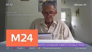 Смотреть видео За 3 дня на старика-блогера подписались 1,5 млн человек - Москва 24 онлайн