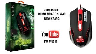 Обзор мыши Qumo Dragon War Biohazard