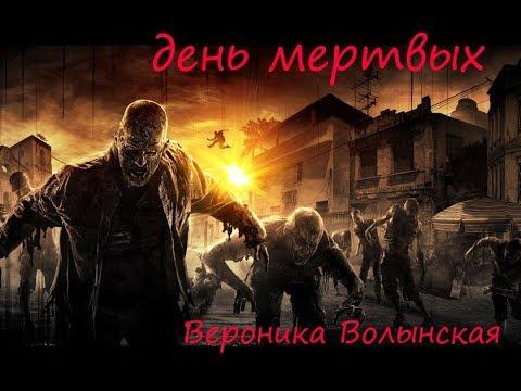 день мертвых #мертвые #ужасы