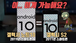Samsung Galaxy S2 which doesn't die at all. Challenge to upgrade it to recent Android 10 version!