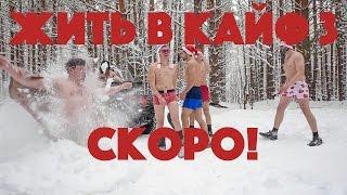 """""""Жить в кайф 3"""" скоро!"""