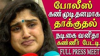 vanitha vijayakumar fight with police actor vijayakumar daughter vanitha issue tamil news live