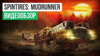 Обзор игры Spintires: MudRunner