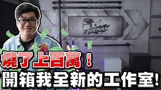 【Joeman】燒了上百萬!開箱我全新的工作室!
