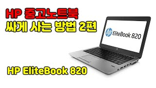[Korea ITAD/ENG SUB]HP 중고노트북 가…