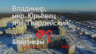 ЖК Гвардейский: панорамные виды новостроек во Владимире(, 2016-12-30T09:47:00.000Z)