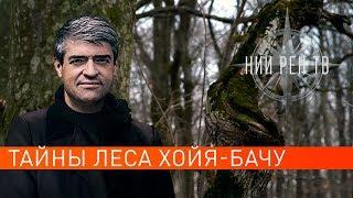 Тайны леса Хойя-Бачу. НИИ РЕН ТВ (16.04.2019).