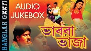 Bengali Happy Songs | Aami Puruliyar Bhabra Bhaja | Mr Rana | Choice International | AUDIO JUKEBOX