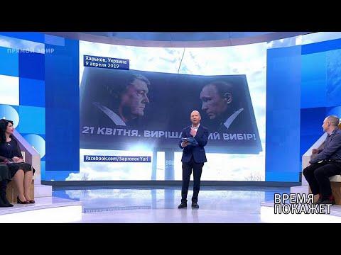 Рекламный ход Порошенко. Время покажет. 10.04.2019