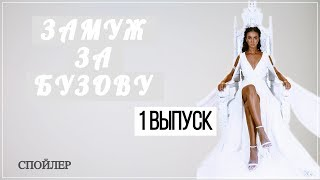 Замуж за Бузову 1 выпуск   СПОЙЛЕР   Top Show News