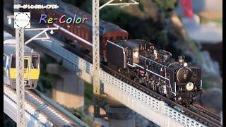 【Re-Color】JR西日本 山口線 KATO C57-1 SLやまぐち号<BGMあり>