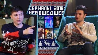 Сериалы 2018: невошедшее (Призраки дома на холме, Террор, Маньяк, Американский вандал, Хильда и тд)