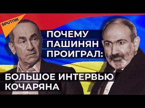 Кочарян о проигранной Арменией войне в Карабахе: пресс-конференция экс-президента
