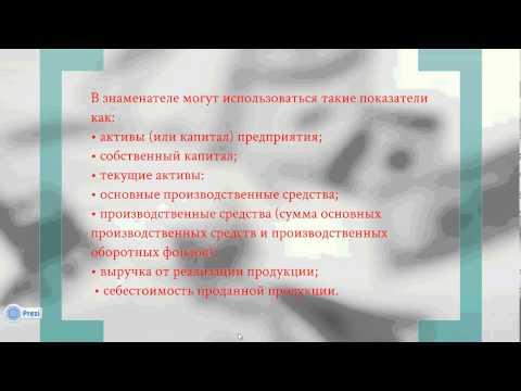 14.1.Экономическая сущность рентабельности ифакторы,влияющие на повышение ее уровня