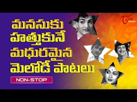 Telugu Super Hit Old Melody Songs - OldSongsTelugu