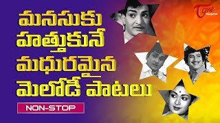 Telugu Super Hit Old Melody Songs - Old Telugu Songs