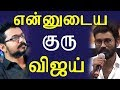 Vijay Sir's Calmness i like most and He is my Friend says Dhanush | என்னுடைய குரு விஜய்- தனுஷ்