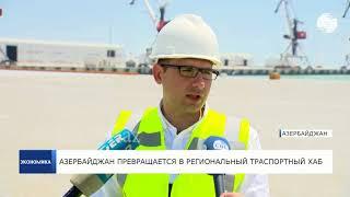 Азербайджан превращается в региональный траспортный хаб