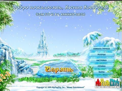 Играем в Снежные загадки 2.