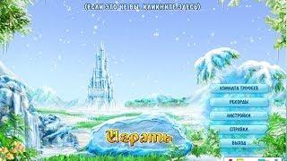видео Игра снежные загадки 2 | Онлайн игры Алавар, поиграть у робота Отика | В гостях у робота Отика