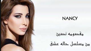 Nancy Ajram - Maksouma Nossein 2015 Kurdish Lyrics نانسي عجرم ( مقسومة نصين ) ژێرنووسی کوردی