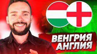 Венгрия Англия прогноз на футбол Прогноз на чемпионат мира Конкурс