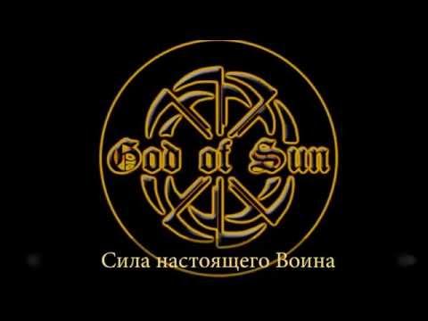 God of Sun   Promo