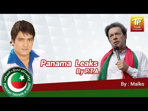 Panama Leaks By PTI New Song Malkoo