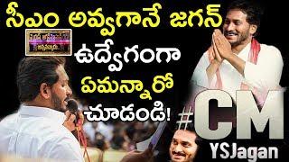 YS Jagan Thanks People After Winning In AP   YSRCP Clean Sweep In AP Elections 2019   YSRCP Win