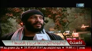 نفسنة | الجمال والتقاليع ..  حاجات اوعى تنساها .. لقاء مع محمد سليمان 31 يناير