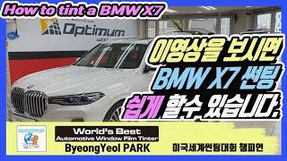 HOW TO TINT BMW X7 썬팅 쉽게!! 깔끔하…