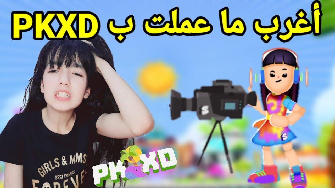 شو عملت ب PKXD ؟؟اخذت صور اللاعبين😱أصعب سيلفي عملت 🔥!!!PK XD Youni