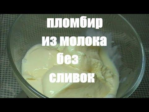 Видео как сделать мороженое в домашних условиях видео из молока
