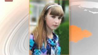 Без вести пропала 17-летняя девушка