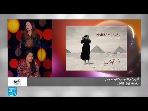 ألبوم -أم العجايب- لنيسم جلال.. دندنة فوق النيل  - نشر قبل 1 ساعة
