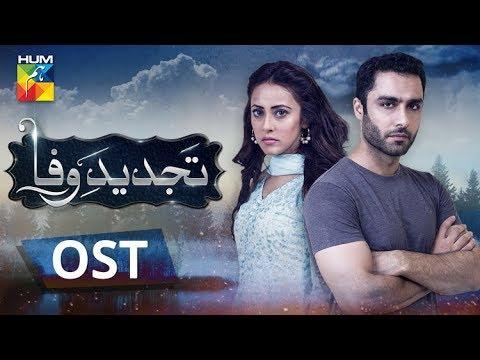 Tajdeed e Wafa | OST | HUM TV | Drama