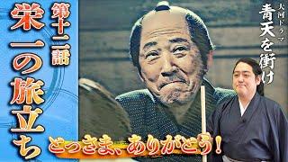 [青天を衝け]第12回『栄一の旅立ち』栄一と円四郎、突然の出会い!?【大河ドラマ解説】