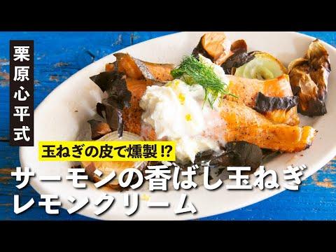 Shimpei's Japanese RecipeYouTube投稿サムネイル画像