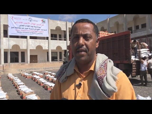 شاهد .. الهلال الاحمر الاماراتي يسير 1000 سلة عذائية لمديرية حبيل جبر بمحافظة لحج