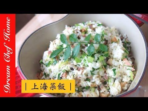 【夢幻廚房在我家】Vivian版,既健康又美味的上海菜飯,竟然這麼簡單!